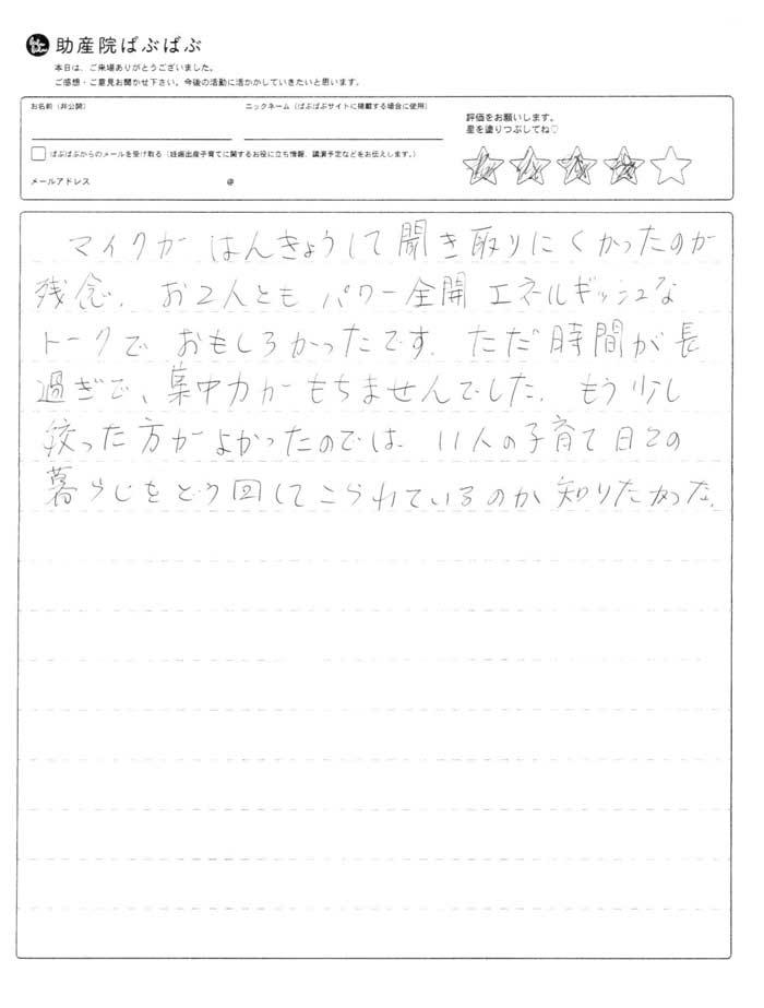 05 - 沖縄初講演に参加したママパパの感想(レビュー)