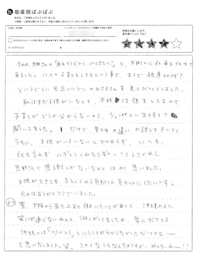 06 - 沖縄初講演に参加したママパパの感想(レビュー)