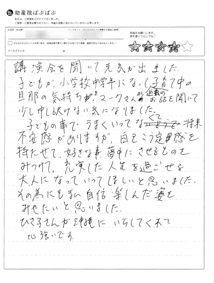 07 - 沖縄初講演に参加したママパパの感想(レビュー)