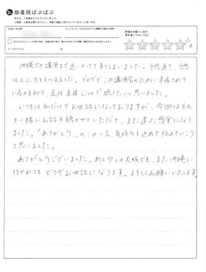 08 - 沖縄初講演に参加したママパパの感想(レビュー)