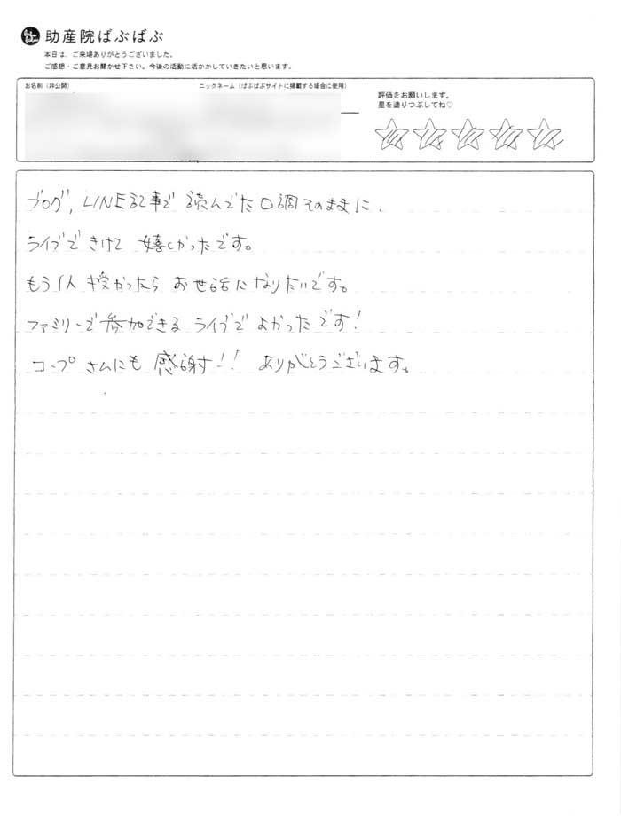 10 - 沖縄初講演に参加したママパパの感想(レビュー)