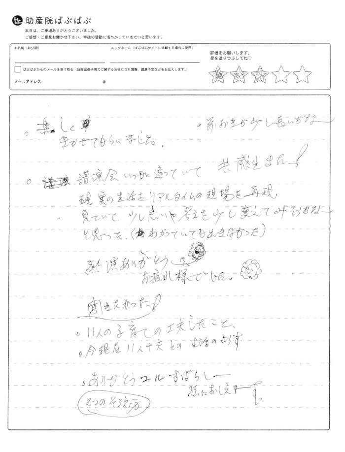 11 - 沖縄初講演に参加したママパパの感想(レビュー)