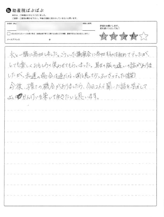 14 - 沖縄初講演に参加したママパパの感想(レビュー)