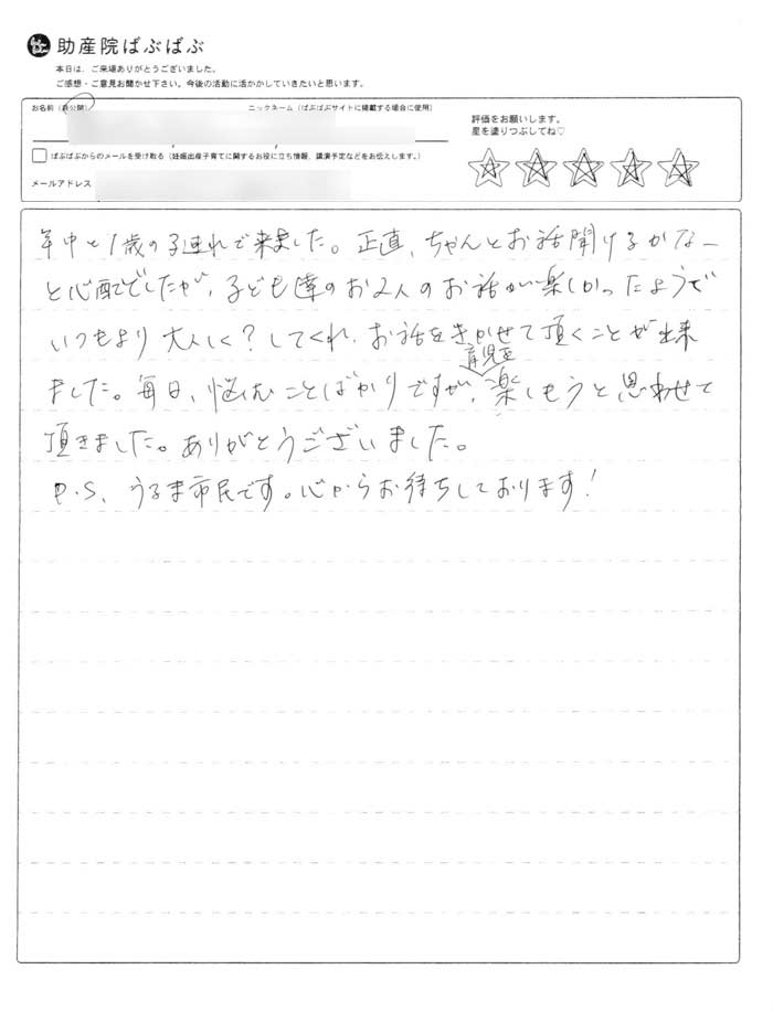17 - 沖縄初講演に参加したママパパの感想(レビュー)