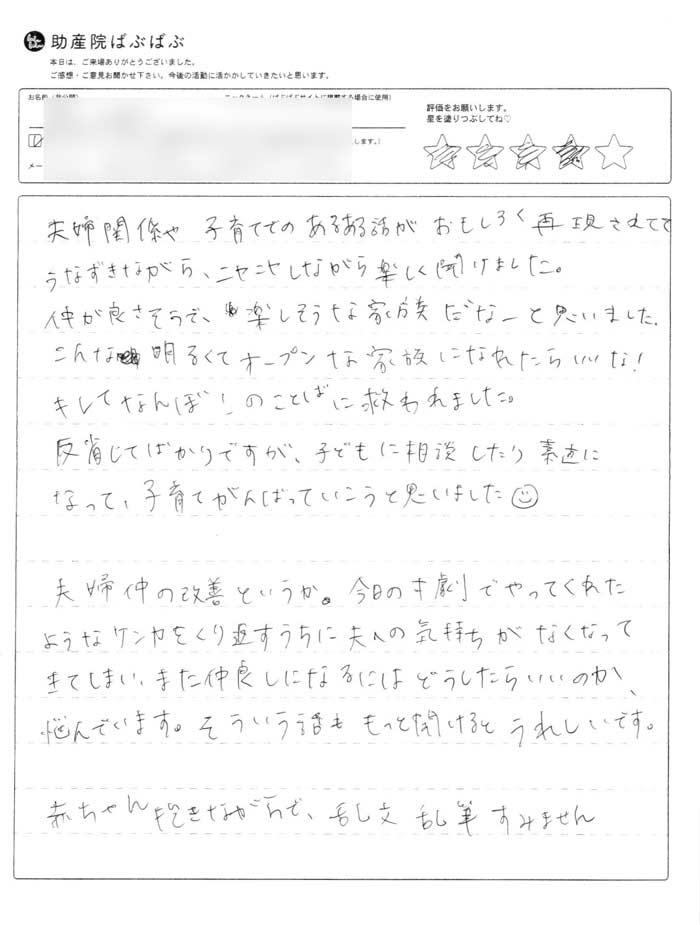 18 - 沖縄初講演に参加したママパパの感想(レビュー)
