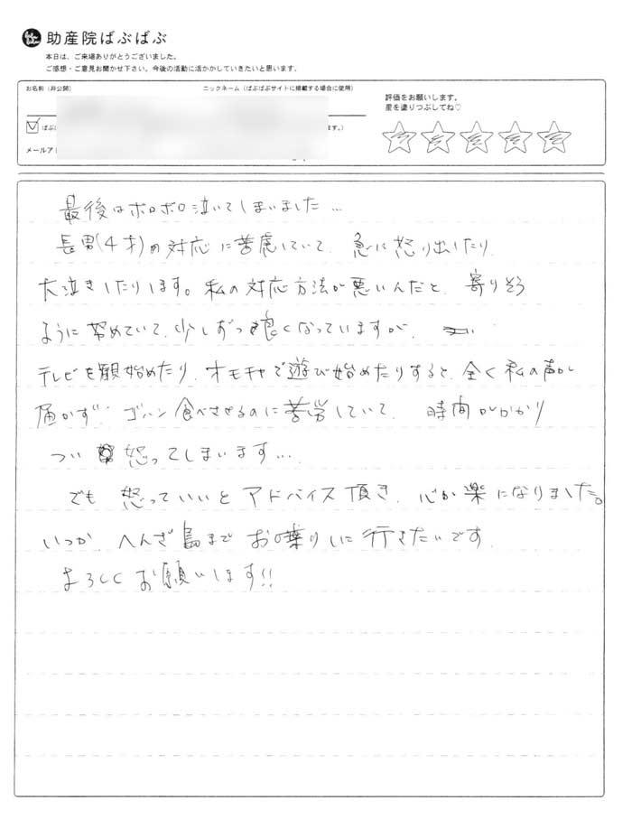 19 - 沖縄初講演に参加したママパパの感想(レビュー)