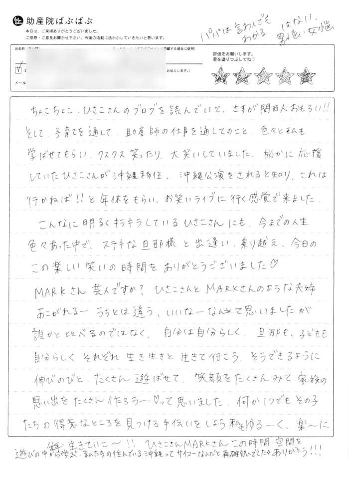 20 - 沖縄初講演に参加したママパパの感想(レビュー)