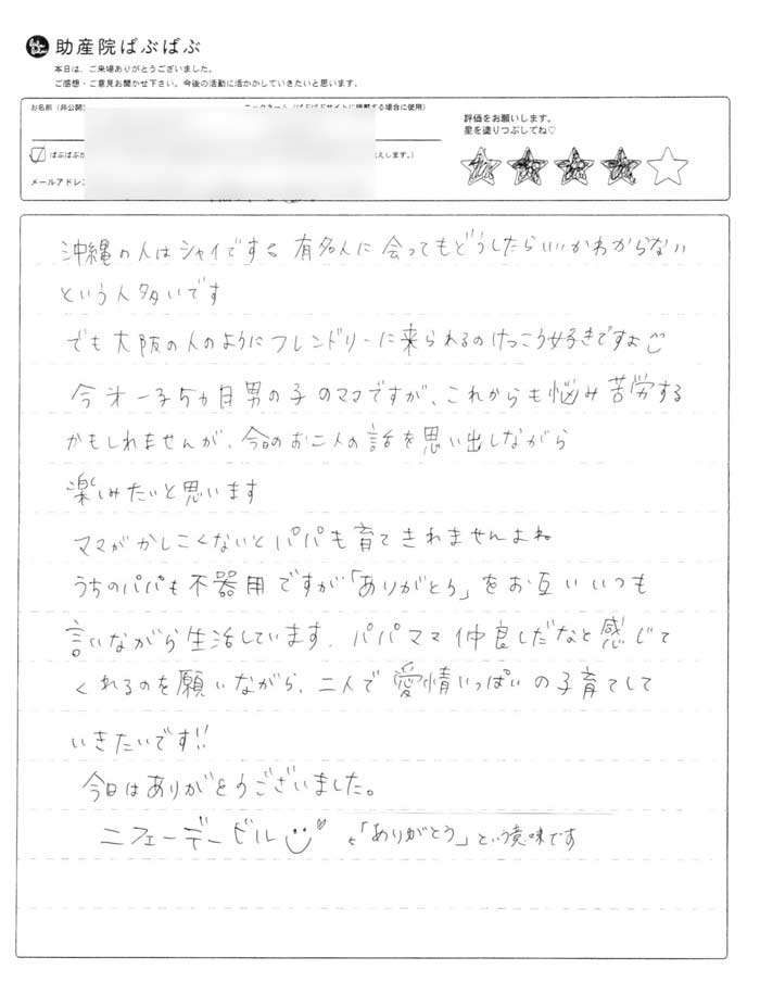21 - 沖縄初講演に参加したママパパの感想(レビュー)