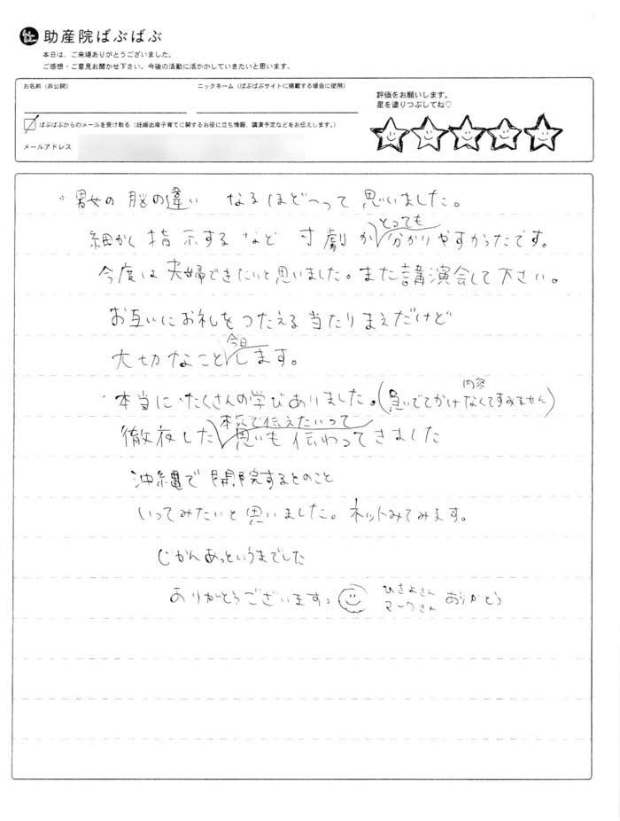 22 - 沖縄初講演に参加したママパパの感想(レビュー)