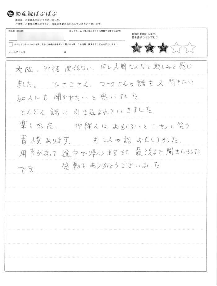 23 - 沖縄初講演に参加したママパパの感想(レビュー)