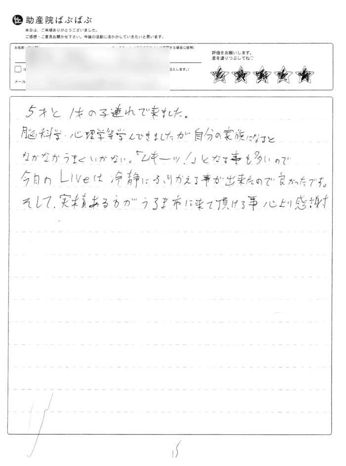 24 - 沖縄初講演に参加したママパパの感想(レビュー)