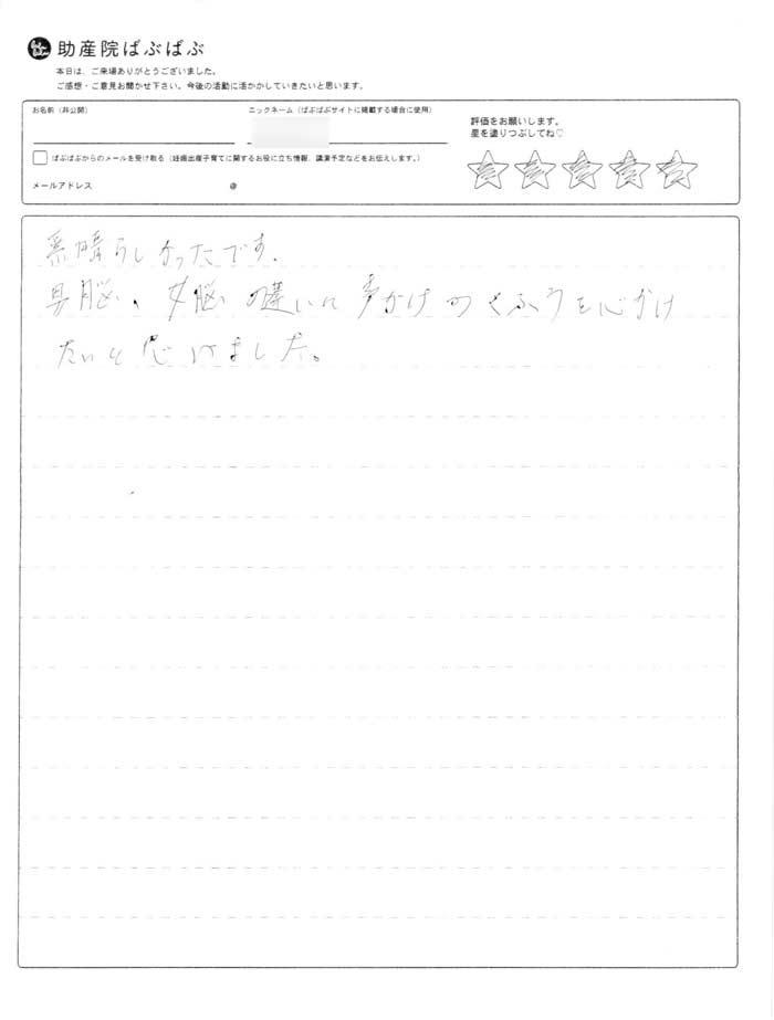 26 - 沖縄初講演に参加したママパパの感想(レビュー)