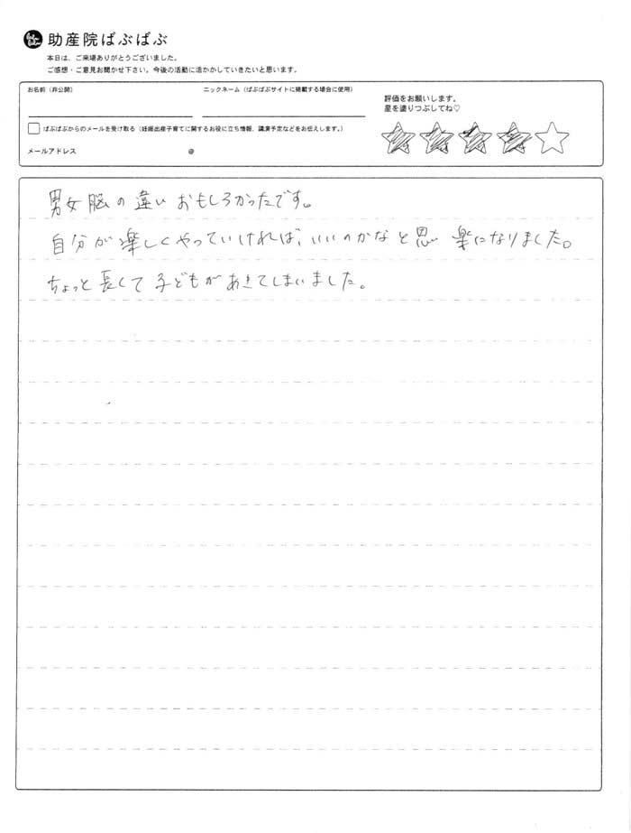 30 - 沖縄初講演に参加したママパパの感想(レビュー)