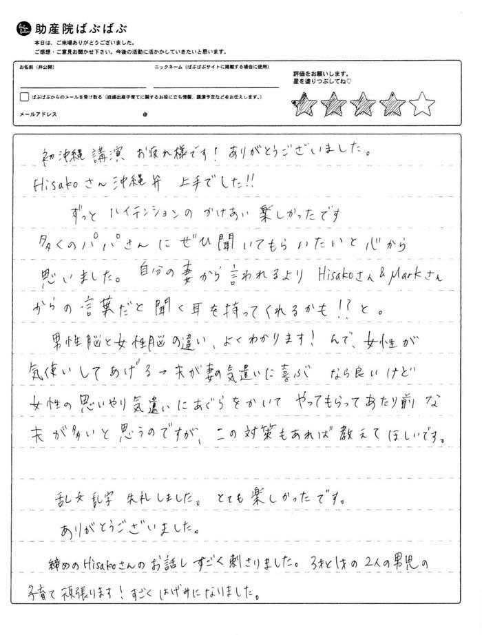 33 - 沖縄初講演に参加したママパパの感想(レビュー)