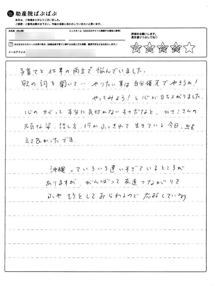 34 - 沖縄初講演に参加したママパパの感想(レビュー)