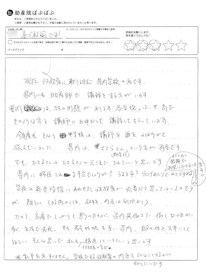 35 - 沖縄初講演に参加したママパパの感想(レビュー)