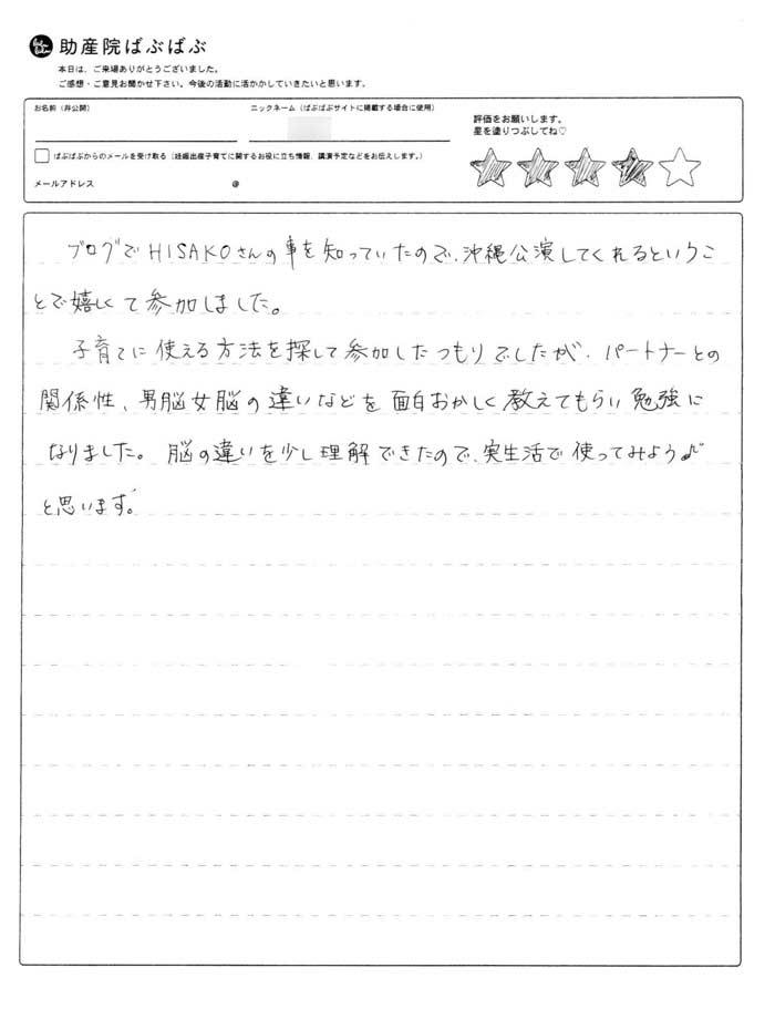36 - 沖縄初講演に参加したママパパの感想(レビュー)
