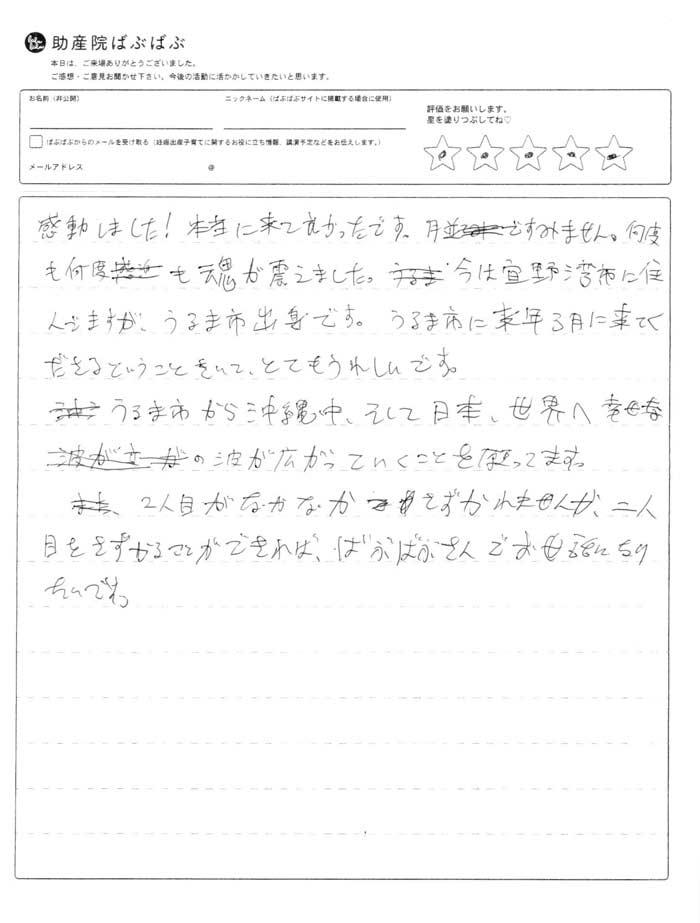 9 - 沖縄初講演に参加したママパパの感想(レビュー)