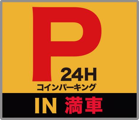 coin parking 470x405 - 【お願い】お車で ばぶばぶへお越しの方へ