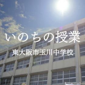 いのちの授業 東大阪市玉川中学校の3年生
