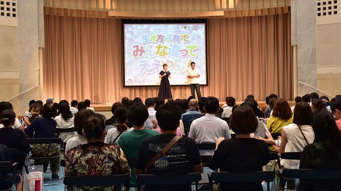 ppamama kansou - 沖縄初講演に参加したママパパの感想(レビュー)