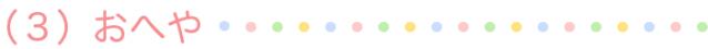 3 oheya 638x45 - ( 1 )【おへや着】赤ちゃんを迎えるために必要なもの(全6編)