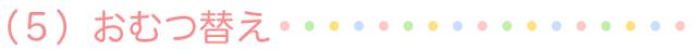 5 omutsukae 638x45 - (3)【おへや】 赤ちゃんを迎えるために必要なもの (全6編)