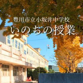 みんな一生懸命生きている!〜愛知県 豊川市立小坂井中学校 いのちの授業〜
