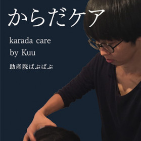 Kuu_body_care_s