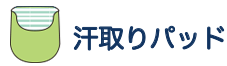 ase tori - ( 1 )【おへや着】赤ちゃんを迎えるために必要なもの(全6編)