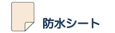 bousui sheet - (3)【おへや】 赤ちゃんを迎えるために必要なもの (全6編)