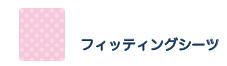 fitting shirtsu - (3)【おへや】 赤ちゃんを迎えるために必要なもの (全6編)