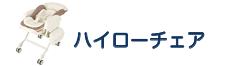 hiiro chear - (3)【おへや】 赤ちゃんを迎えるために必要なもの (全6編)