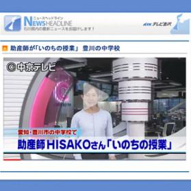 中京テレビで紹介されました いのちの授業(愛知県豊川市立小坂井中学校)