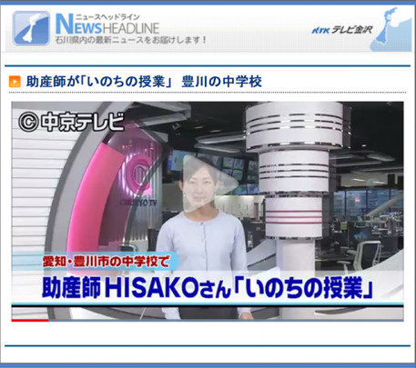 inochi no jyugyo TV 11 457x405 - 中京テレビで紹介されました いのちの授業(愛知県豊川市立小坂井中学校)