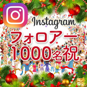 instaglam_1000_top_s
