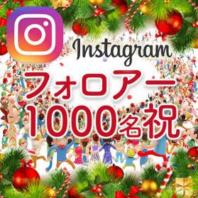 instaglam 1000 top s 279x279 - インスタグラム☆フォロアー1000名達成☆ありがとう!