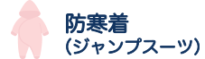 junp surts - ( 1 )【おへや着】赤ちゃんを迎えるために必要なもの(全6編)