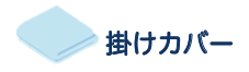 kake caover - (3)【おへや】 赤ちゃんを迎えるために必要なもの (全6編)