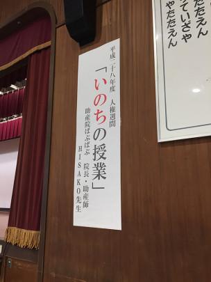 kosakai_shool_inochi_02
