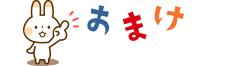 omake USAGI - (3)【おへや】 赤ちゃんを迎えるために必要なもの (全6編)
