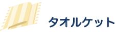 taoruket - (3)【おへや】 赤ちゃんを迎えるために必要なもの (全6編)