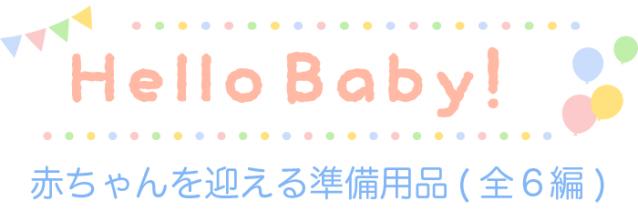 welcome baby undrer 638x221 - (3)【おへや】 赤ちゃんを迎えるために必要なもの (全6編)