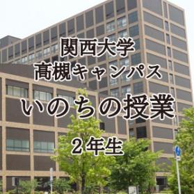 8ec1189b53db51db632e1d6fa1e769e8 279x279 - いのちの授業(関西大学初等部2年生)