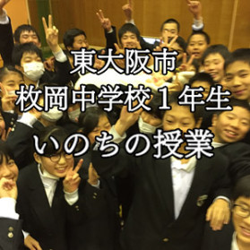 hiraoka chugakko s 279x279 - 東大阪市 枚岡中学校1年生 『いのちの授業』