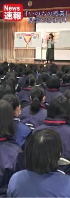 kengaku 1 144x405 - 速報! 3/1『いのちの授業』 見学できます!
