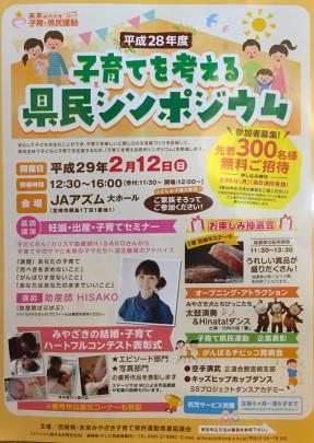 miyazaki 287x405 - 12日、宮崎県で講演会やります!