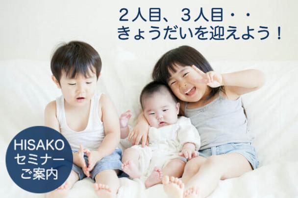 01 kyodai wo mukaeyou  608x405 - 『2人目3人目・・きょうだいを迎えよう』 HISAKOセミナーご案内です。