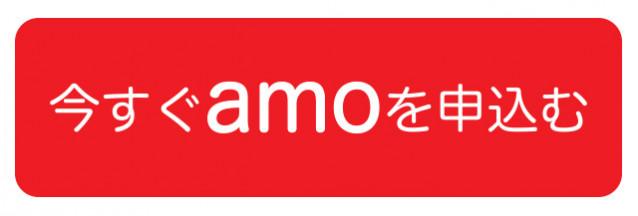 amo cart 638x216 - amo、読んでみませんか?
