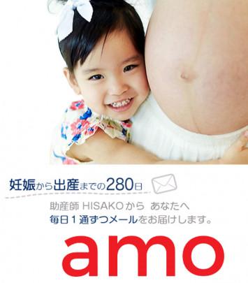 amo top 355x405 - amo、読んでみませんか?